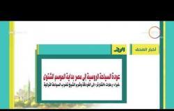 8 الصبح - أهم وآخر أخبار الصحف المصرية اليوم بتاريخ 19 - 10 - 2018