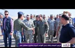 الأخبار - الرئيس السيسي يتفقد إحدى القواعد الجوية ومشروع مستقبل مصر