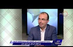 مصر تستطيع - د/ محمد مسعد : نستطيع اكتشاف مرض شلل الرعاش والزهايمر قبل أن يبدأ فى الجسم بـ 25 سنة