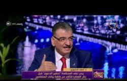 """مساء dmc - د. أحمد حجازي : يجب على المحكمة """"تحضير الدعوى"""" قبل نظر القضايا للتأكد من بيانات المتقاضين"""