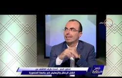 مصر تستطيع - د/ محمد مسعد : 60 عينة تكلف جامعة المنصورة 17 ألف جنيه