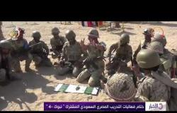 """الأخبار - ختام فعاليات التدريب المصري السعودي المشترك """" تبوك -4 """""""
