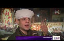 الأخبار - بالإنشاد الديني وحلقات الذكر..عشرات الآلاف يحيون الليلة الكبيرة لمولد السيد البدوي