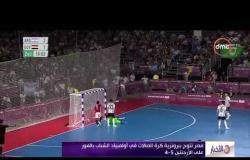 الأخبار - مصر تتوج ببرونزية كرة الصالات في أولمبياد الشباب بعد ريمونتادا تاريخية أمام الأرجنتين