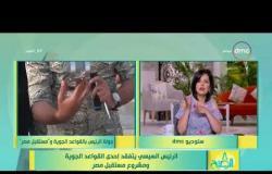 8 الصبح - الرئيس السيسي يتفقد إحدى القواعد الجوية ومشروع مستقبل مصر