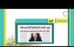 8 الصبح - أهم وآخر أخبار الصحف المصرية اليوم بتاريخ 20 - 10 - 2018