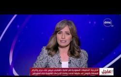 الأخبار -  مصر تعرب عن تثمينها لنتائجالتحقيقات الأولية السعوديةفي قضية الصحفي السعودي جمال خاشقجي
