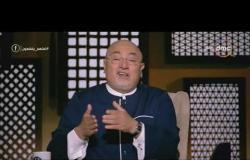 لعلهم يفقهون - الشيخ خالد الجندي: الإسلام دين بني على التماس الأعذار للناس