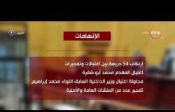 """اليوم - تأجيل محاكمة 213 متمهاً بـ""""تنظيم بيت المقدس"""" الإرهابي إلى 23 أكتوبر"""