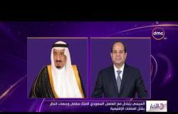 الأخبار -  السيسي يتبادل مع العاهل السعودي الملك سلمان وجهات النظر بشأن الملفات الإقليمية