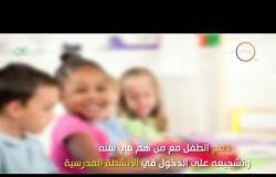 السفيرة عزيزة - طرق علاج الطفل العصبي
