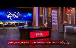 الكاتب السعودي منيف عماش الحربي يكشف لعمرو أديب سر الهجمة الإعلامية التي تستهدف المملكة