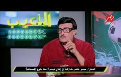 سمير غانم : صالح سليم أعظم من دخل عالم التمثيل من  اللاعبين