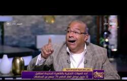 مساء dmc - عشماوي   أحد المولات التجارية بالقاهرة الجديدة استقبل 32 مليون مواطن العام الماضي  