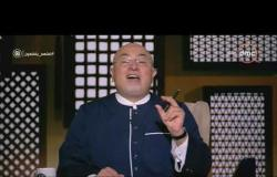 لعلهم يفقهون - الشيخ خالد الجندي: الدين ليس له معيار عام