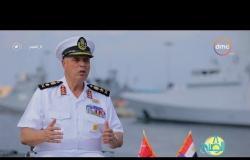 """8 الصبح - قائد القوات البحرية """" الأسلحة الموجودة في البحرية المصرية تستطيع أن تتعامل مع كافة الظروف"""""""