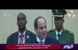 """اليوم - السيسي يتلقى دعوة من رئيس تنزانيا لوضع حجر أساس إنشاء سد """"ستيجلر جورج"""" يتنفيذ شركة مصرية"""