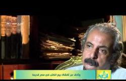 8 الصبح - فقرة كنوز | وثائق تاريخية عن ( أكتشاف بيع الكتب في مصر قديماً )
