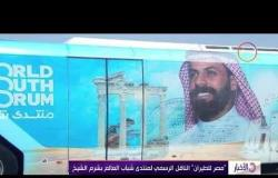 """الأخبار - """" مصر للطيران """" الناقل الرسمي لمنتدى شباب العالم بشرم الشيخ"""