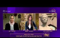 مساء dmc - | مساء dmc يحقق .. لماذا تحولت شوارع مصر من الذوق الراقي الى تشوية الجمال ؟ |