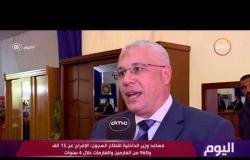 اليوم - مساعد وزير الداخلية لقطاع السجون : الإفراج عن 15 ألف و960 من الغارمين والغارمات خلال 4 سنوات