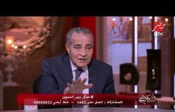 د.علي المصيلحي وزير التموين يوجه رسالة للجمهور من خلال برنامج الحكاية