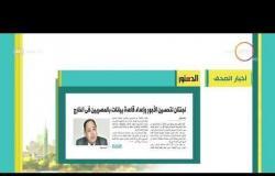 8 الصبح - أهم وآخر أخبار الصحف المصرية اليوم بتاريخ 21 - 10 - 2018