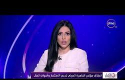 الأخبار - انطلاق مؤتمر القاهرة الدولي لدعم الاستثمار وأسواق المال