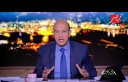 عمرو أديب: السعودية سبقت الجميع بكشفها تفاصيل  قضية جمال خاشقجي