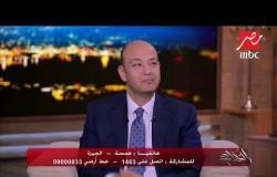بسبوسة وكيس فاكهة كافي لإحساسها بالرومانسية في الزواج ...شاهد رد فعل عمرو اديب