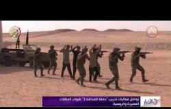 """الأخبار - تواصل فعاليات تدريب """" حماة الصداقة 3 """" لقوات المظلات المصرية والروسية"""