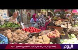 اليوم - توقعات بتراجع أسعار البطاطس الأسبوع القادم لطرح المحصول الجديد