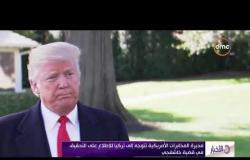 الأخبار - مديرة المخابرات الأمريكية تتوجه إلى تركيا للاطلاع على التحقيق في قضية خاشقجي