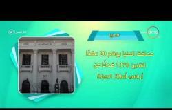 8 الصبح - أحسن ناس | أهم ما حدث في محافظات مصر بتاريخ 23- 10 - 2018