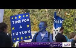 الأخبار - تيريزا ماي تؤكد أن مفاوضات مغادرة الاتحاد الأوروبي اكتملت بنسبة 95%
