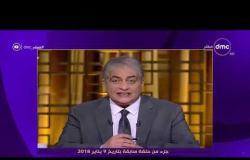 مساء dmc - الاعلامي المميز أسامة كمال توقع زيادة اسعار البطاطس في يناير 2018