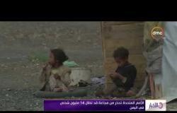 الأخبار - الأمم المتحدة تحذر من مجاعة قد تطال 14 مليون شخص في اليمن