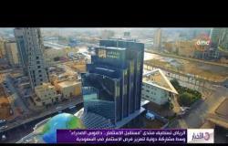 """الأخبار - الرياض تستضيف منتدى """" مستقبل الاستثمار.. دافوس الصحراء """" وسط مشاركة دولية في السعودية"""