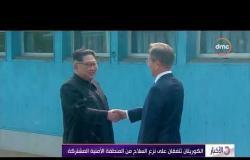 الأخبار - الكوريتان تتفقان على نزع السلاح من المنطقة الأمنية المشتركة
