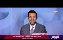 اليوم - المتحدث باسم رئاسة الجمهورية : ممثلو الشركات الأمريكية أكدوا أن مصر تشهد نهضة في كل المجالات