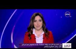 الأخبار - وزير الخارجية الأردني يؤكد استعداد بلاده للتفاوض مع إسرائيل بشأن أراضي الباقورة والغمر