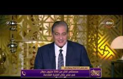 مساء dmc - رئيس مجلس إدارة شركة بيبسيكو مصر : سنستثمر أكثر من 500 مليون دولار في مصر
