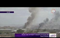 الأخبار - قتلى وجرحى من المليشيات الحوثية في غارات للتحالف بالعاصمة اليمنية