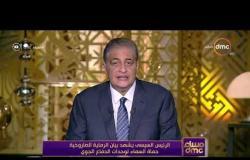 مساء dmc -   الرئيس السيسي يشهد بيان الرماية الصاروخية حماة السماء لوحدات الدفاع الجوي  