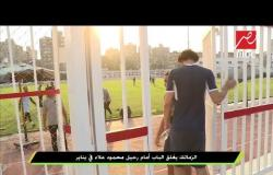 خاص اللعيب - الزمالك يرفض رحيل علاء في يناير وموقف حاسم من جروس