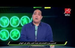 بعد خسارة المصري برباعية : إصابة حسام حسن بسبب اعتداءات من الجمهور