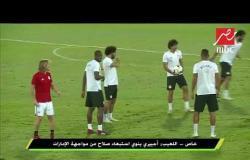 خاص - اللعيب : أجيري ينوي استبعاد صلاح من مواجهة الإمارات