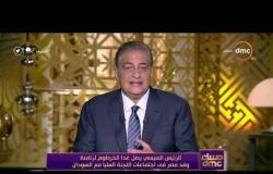 مساء dmc - الرئيس السيسي يصل غداً الخرطوم لرئاسة وفد مصر في اجتماعات اللجنة العليا مع السودان