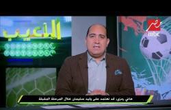 هاني رمزي : إقالة المدير الفني لتونس لا تعني لنا شئ