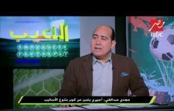 مجدي عبد الغني : لماذا لم يتم تعيين نائب لاتحاد الكرة قبل انتخاب شوبير